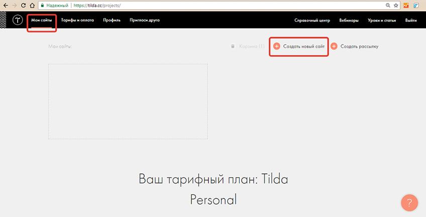 Как создать сайт на Тильде