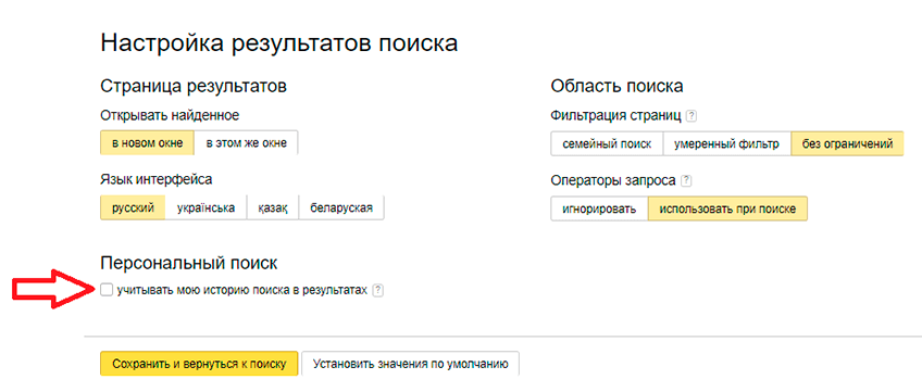 Персонализация поиска в Яндексе