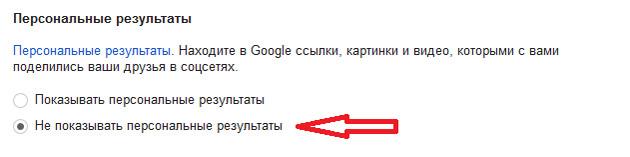 Персонализация поиска в Гугле