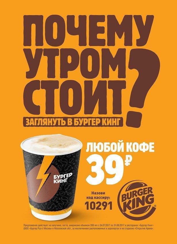 Оскорбительная реклама Burger King