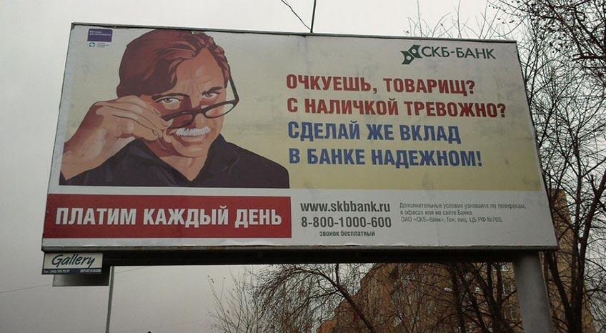 Оскорбительная реклама СКБ-банка