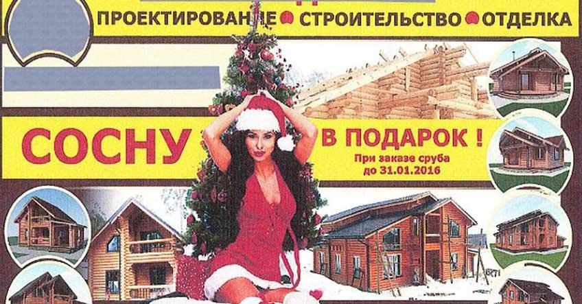 Оскорбительная реклама строительной фирмы