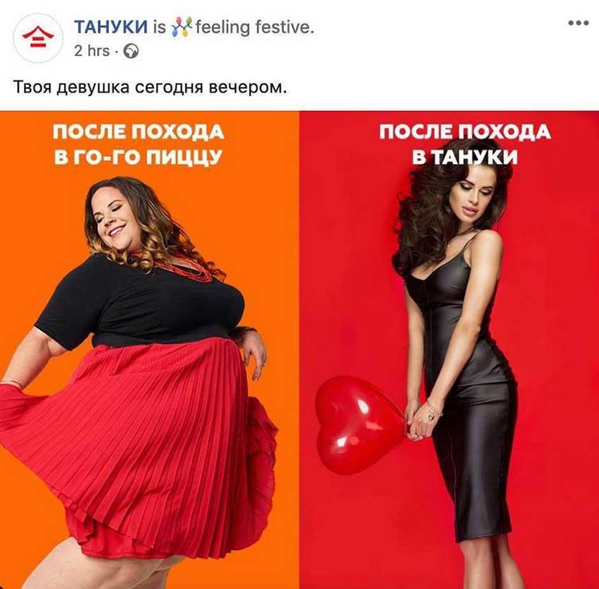 Скандальная реклама Тануки