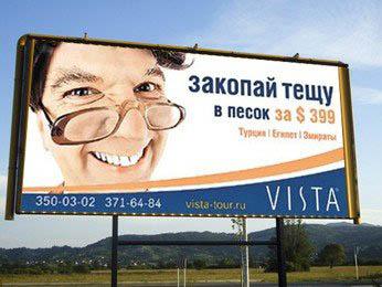 Пример скандальной рекламы