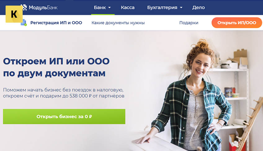 Бесплатная регистрация ИП в Модульбанке без госпошлины и визита в налоговую