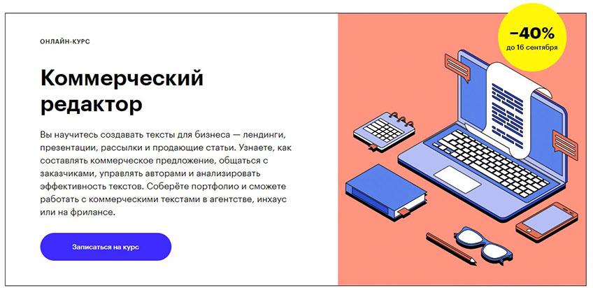Профессия коммерческий редактор в Skillbox