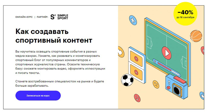 Курс по созданию спорт-контента