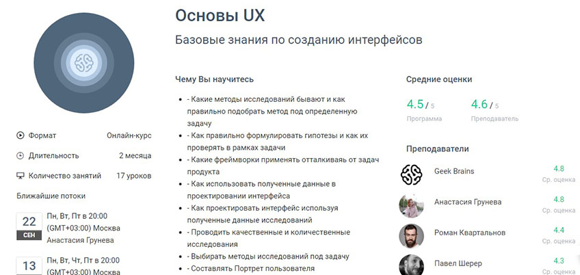Основы UX в Geek Brains