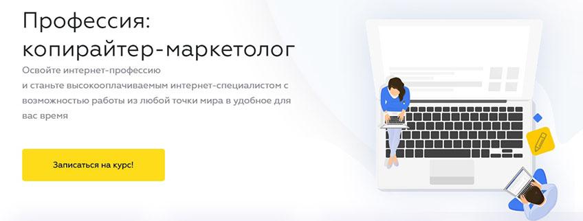 Профессия копирайтера-маркетолога в Interra
