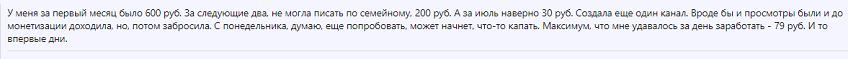 Заработок на Яндекс.Дзен Отзыв 1