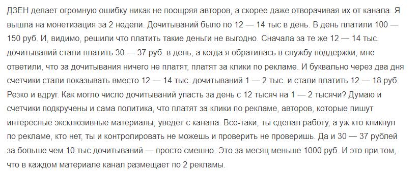 Заработок на Яндекс.Дзен Отзыв 2