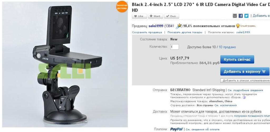 видеорегистратор с ebay