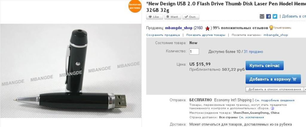 флешка с ebay