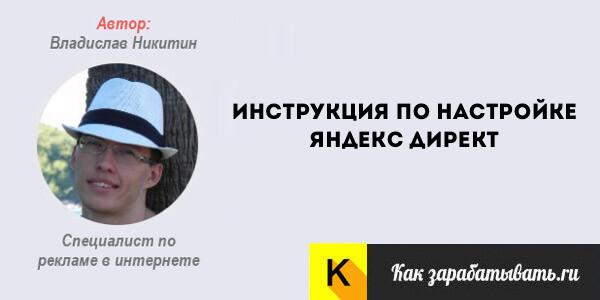 Как настроить Яндекс Директ