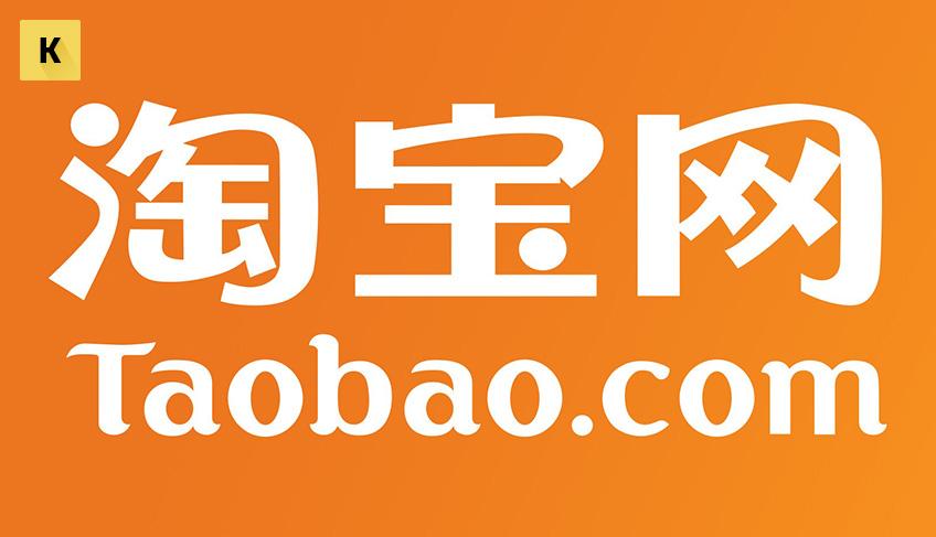Продажа товара с Таобао