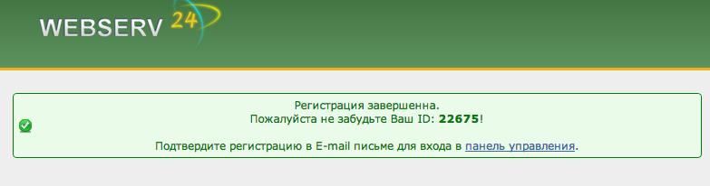 Снимок экрана 2014-01-04 в 17.28.19