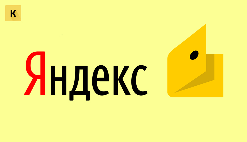 Преимущества Яндекс кошелька