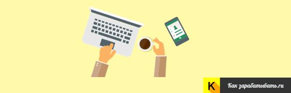 Заработок в интернете на написании текстов