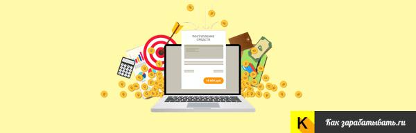 Сколько можно заработать в интернете без вложений