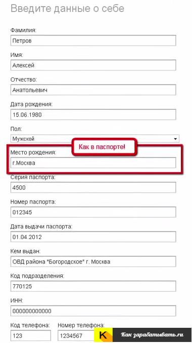 Регистрируем ИП в Моем деле