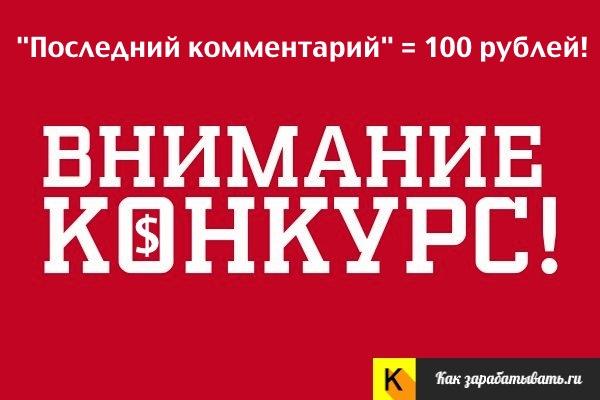 """Конкурс """"Последний комментарий=100 рублей"""""""