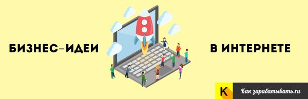 Бизнес в интернете с минимальными вложениями
