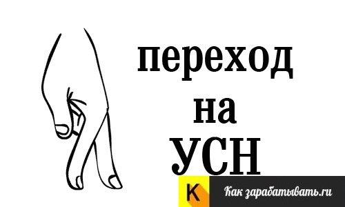 perehod-na-usn