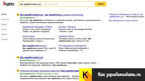 poiskovaya-reklama 1