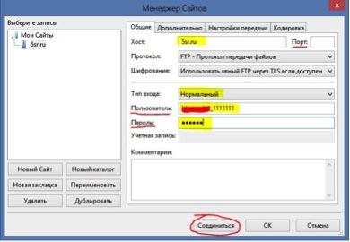 FileZilla клиент на русском