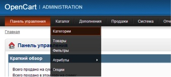 dobavlenie_tovara_opencart_2
