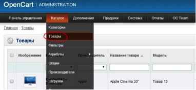 dobavlenie_tovara_opencart_21