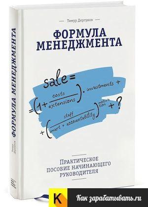 knigi_po_menedjmentu