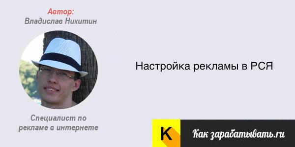 Настройка РСЯ