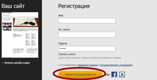 как сделать сайт самому бесплатно