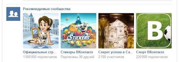 настройка и ведение таргетированной рекламы вконтакте