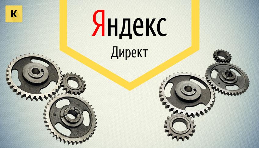 Видео-уроки по Яндекс Директ