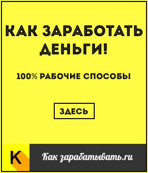 ban_kak_zarabotat