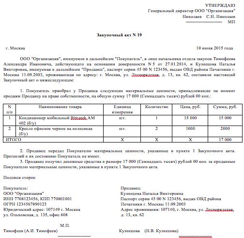 акт закупа у физ лица образец казахстан