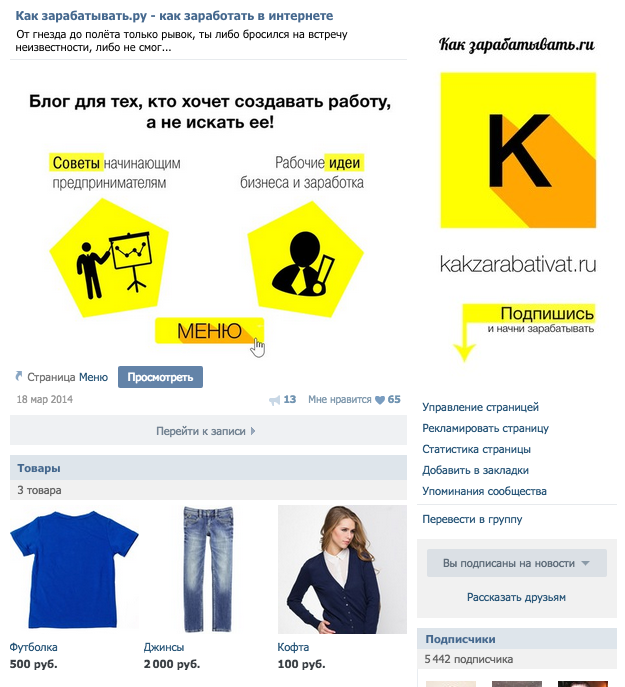 Раздел Товары Вконтакте