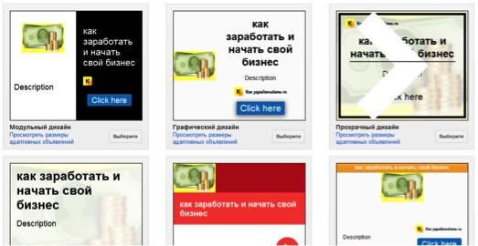 Баннерной рекламы в adwords