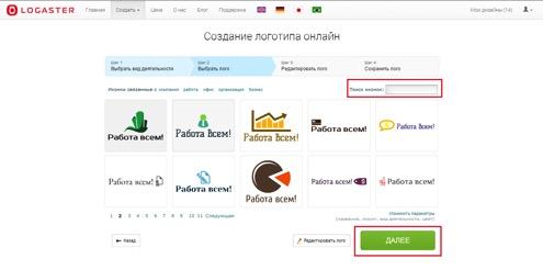 создать логотип компании бесплатно на русском