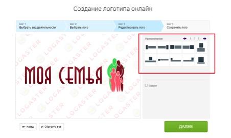 создать логотип онлайн бесплатно на русском языке