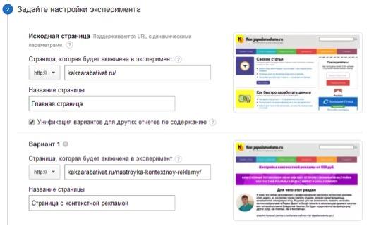 Сплит тестирование сайта
