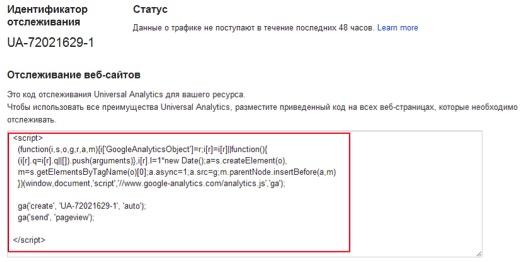 Добавить гугл аналитикс