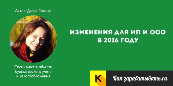 Изменения для ИП и ООО в 2016 году