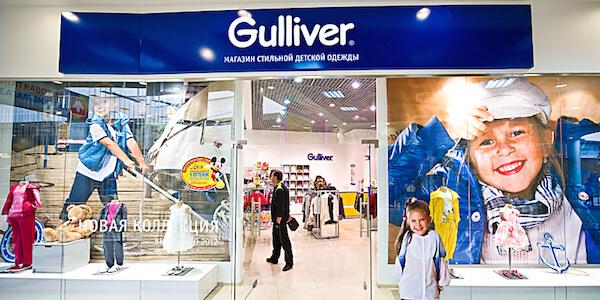 Гулливер Магазин Детской Одежды
