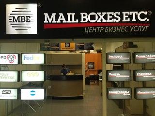 Mail_Boxes_Etc_franshiza_2