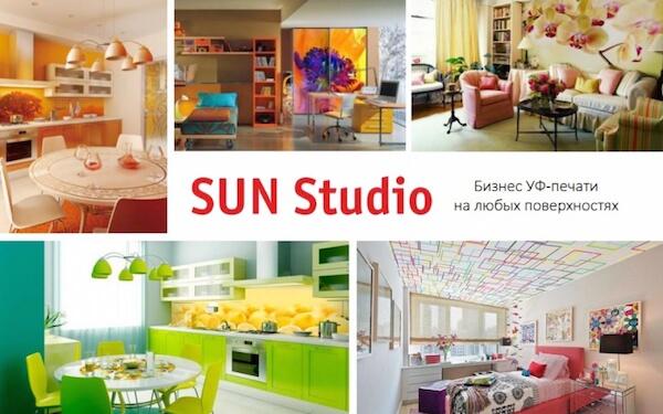 SUN Studio_franshiza_3