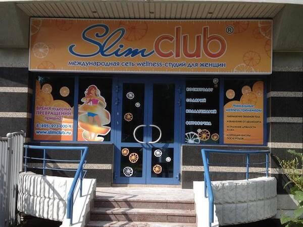 Slimclub_franshiza_4