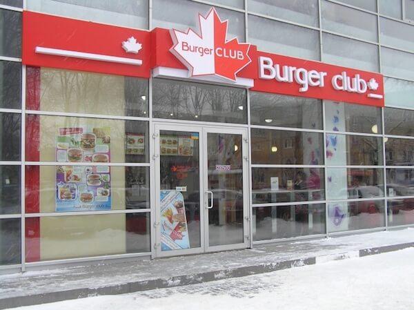 burgerclub_franshiza_1